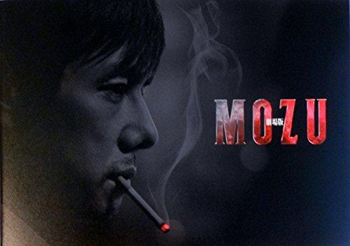 【チラシ全5種付き、映画パンフレット】 劇場版 MOZU 監...