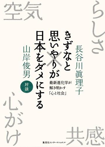 きずなと思いやりが日本をダメにする 最新進化学が解き明かす「心と社会」の詳細を見る