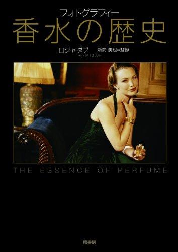 フォトグラフィー香水の歴史