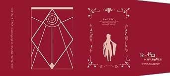 Re:ゼロから始める異世界生活 ブックカバー
