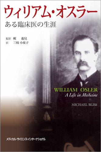 ウィリアム・オスラー -ある臨床医の生涯-