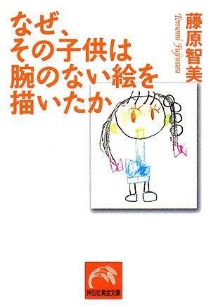 なぜ、その子供は腕のない絵を描いたか (祥伝社黄金文庫)の詳細を見る