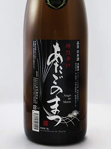 新澤醸造店『愛宕の松(あたごのまつ)鮮烈辛口』