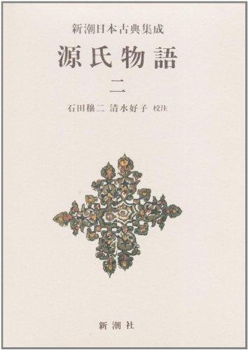 源氏物語(2) 新潮日本古典集成 第13回の詳細を見る