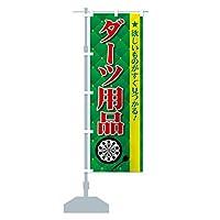 ダーツ用品 のぼり旗 サイズ選べます(ジャンボ90x270cm 左チチ)