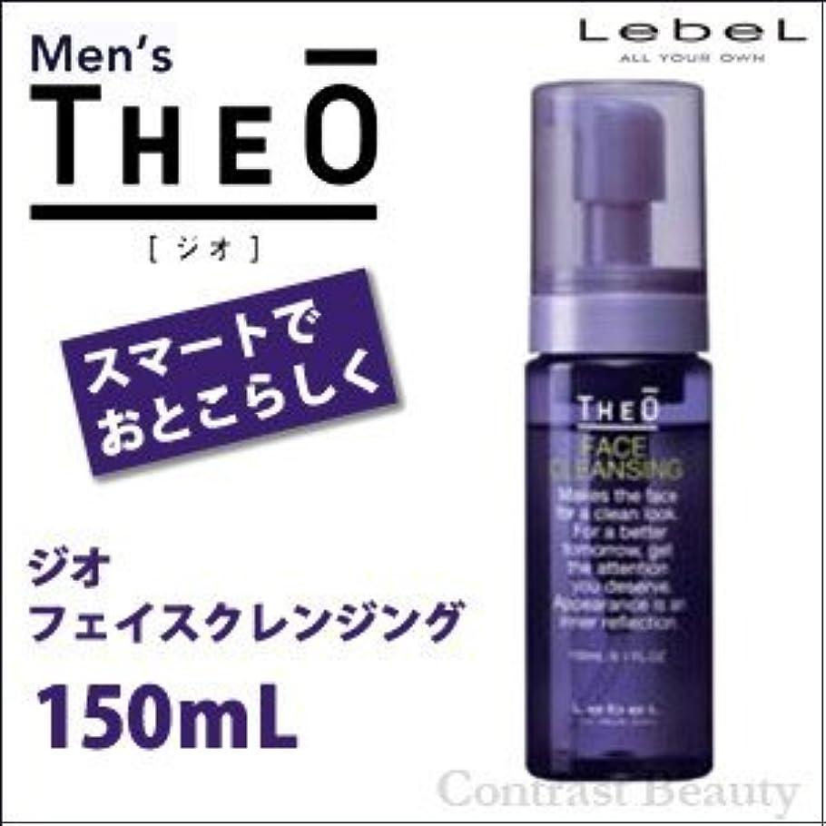 【X2個セット】 ルベル ジオ フェイスクレンジング 150ml