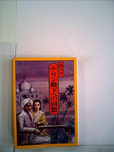 ナリン殿下への回想 (1977年) (現代教養文庫―橘外男傑作選〈2〉)の詳細を見る