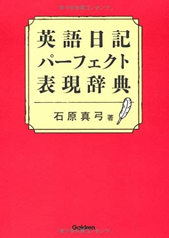 英語日記パーフェクト表現辞典