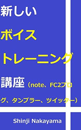 新しいボイストレーニング講座《note、FC2ブログ、タンブラー、ツイッター》