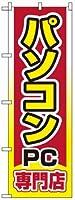のぼり旗「パソコンPC専門店/赤黄」