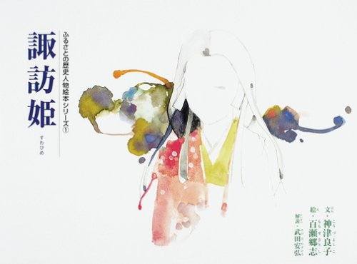 諏訪姫 (ふるさとの歴史人物絵本シリーズ (1))