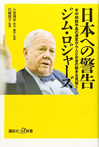 日本への警告 米中朝鮮半島の激変から人とお金の動きを見抜く (講談社+α新書)の詳細を見る
