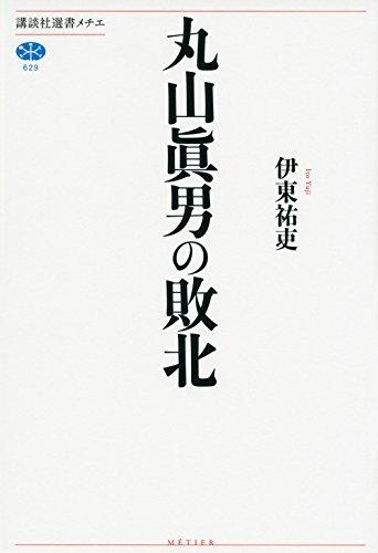 丸山眞男の敗北  / 伊東 祐吏