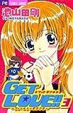 Get love!! 3―フィールドの王子さま (フラワーコミックス)