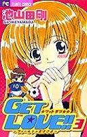GET LOVE!! フィールドの王子さま (3) (フラワーコミックス)
