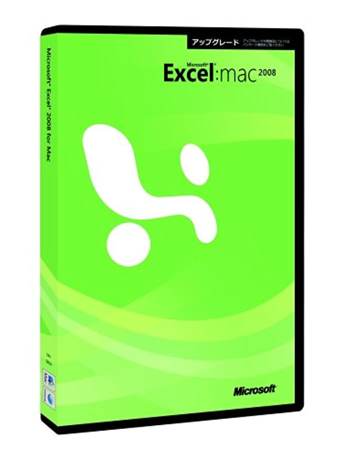 同情的投獄ゴミ【旧商品】Excel 2008 for Mac アップグレード