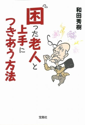 困った老人と上手につきあう方法 (宝島SUGOI文庫)の詳細を見る