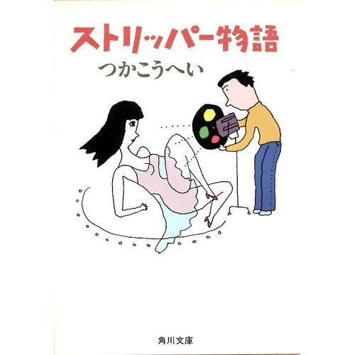 ストリッパー物語 (角川文庫 (6165))の詳細を見る