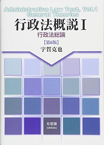 行政法概説I -- 行政法総論 第6版