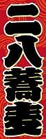 のぼり旗スタジオ のぼり旗 二八蕎麦001 大サイズ H2700mm×W900mm