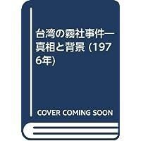台湾の霧社事件―真相と背景 (1976年)