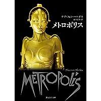 メトロポリス (創元SF文庫)