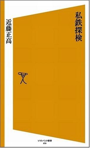私鉄探検 (ソフトバンク新書)の詳細を見る
