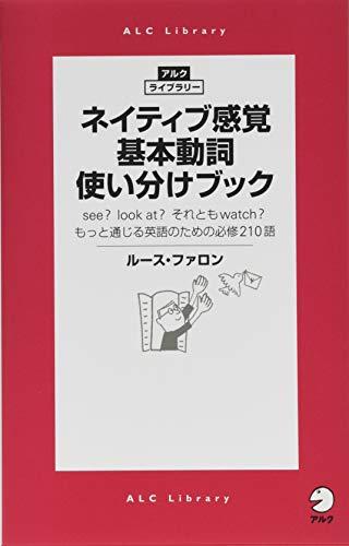 ネイティブ感覚 基本動詞使い分けブック (アルク・ライブラリー)