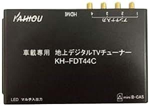 【KAIHOU/カイホウジャパン】12V・24V対応 高感度・高音質 4×4 フルセグ 車載専用地上デジタルTVチューナー【品番】 KH-FDT44C