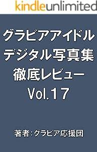 グラビアアイドルデジタル写真集徹底レビューVol.17 (美女書店)