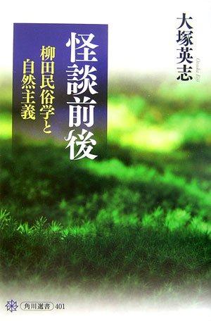 怪談前後 柳田民俗学と自然主義 (角川選書)の詳細を見る