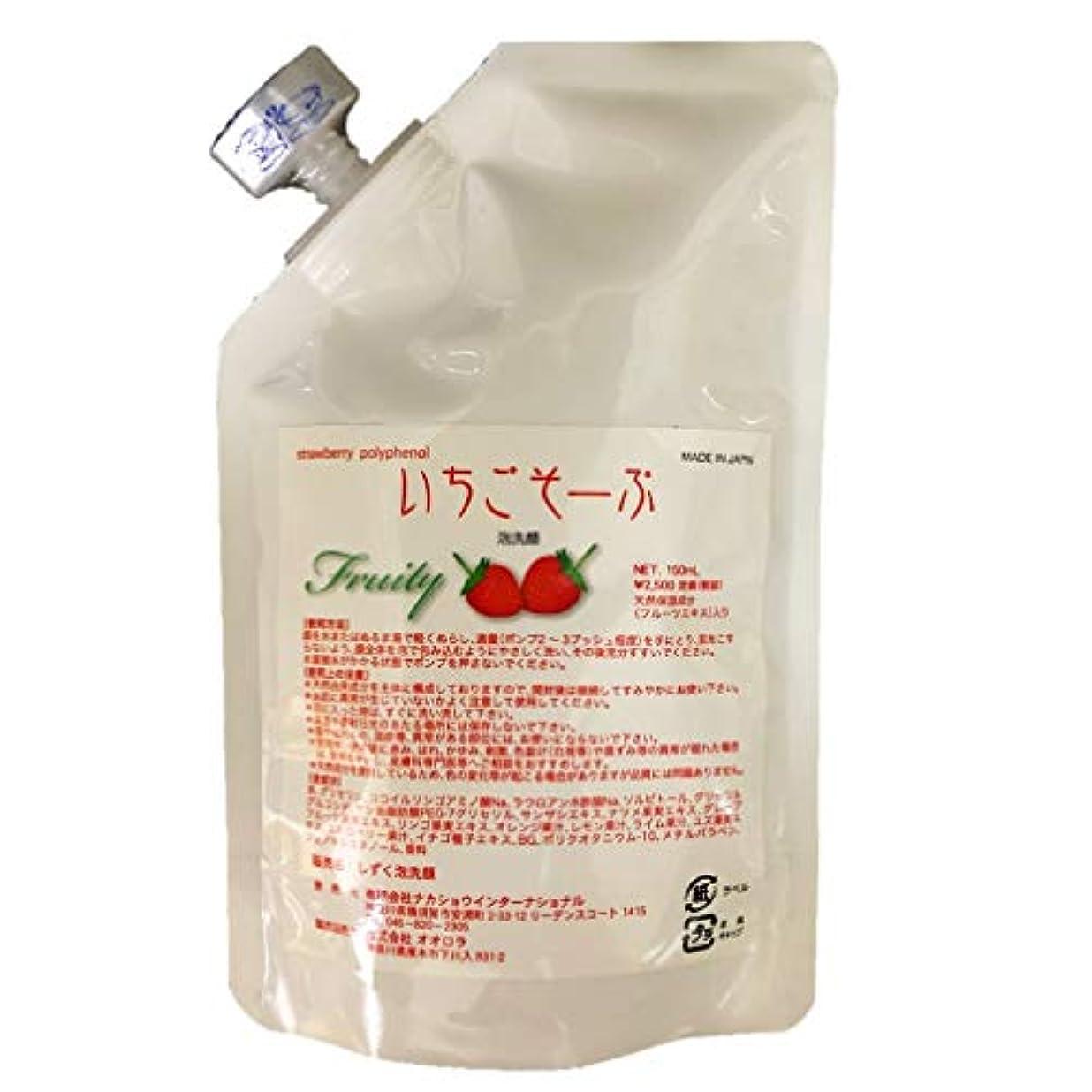 完全に乾く書道カカドゥいちごそーぷ 泡洗顔料 150mL詰替えパウチ 超保湿を優しいフルーツで