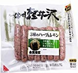 《冷蔵》 信州ハム 爽やか信州軽井沢 3種のハーブ&レモンポークウインナー160g