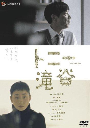 トニー滝谷 プレミアム・エディション [DVD] -