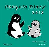 Penguin Diary 2018 (手帳・ダイアリー)