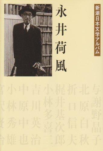 永井荷風  新潮日本文学アルバム〈23〉の詳細を見る