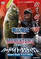 tsuribitosya(つり人社) MOMENTUM2 ハードベイト・タクティクス 3141
