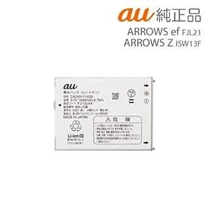 au純正品 ARROWS Z ISW13F ARROWS ef FJL21 電池パック