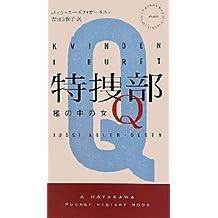 特捜部Q―檻の中の女― (ハヤカワ・ミステリ文庫)