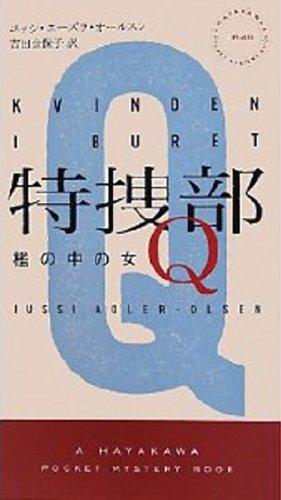 特捜部Q―檻の中の女― (ハヤカワ・ミステリ文庫)の詳細を見る