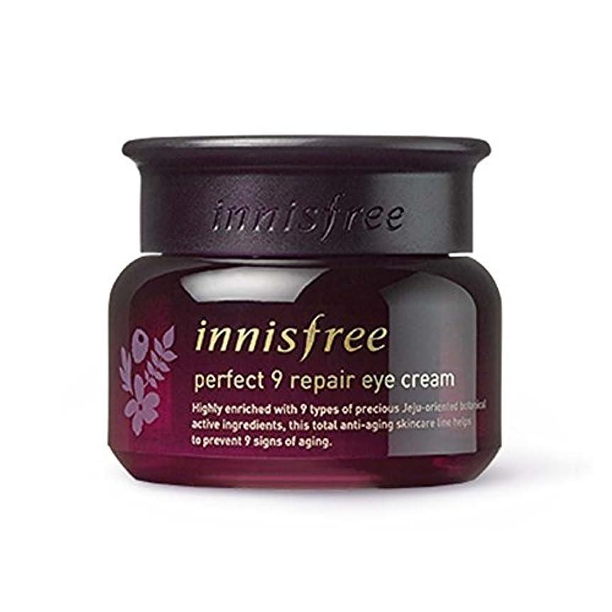 不公平ジョセフバンクス引退した【innisfree】イニスフリー パーフェクト9 リペアアイクリーム 30ml(Perfect 9 repair eye cream 30ml)