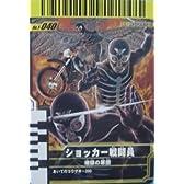 仮面ライダーバトル ガンバライド ショッカー戦闘員 【スペシャル】 No.1-040