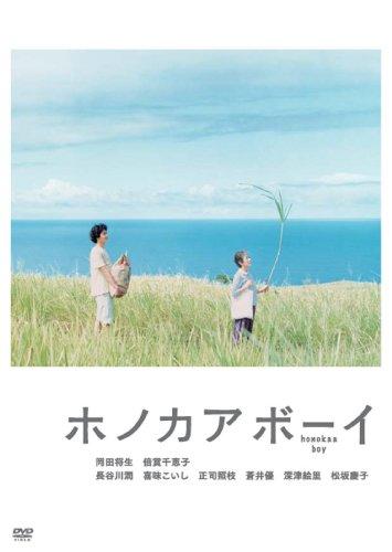 ホノカアボーイ [DVD]