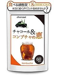 チャコール&コンブチャの恵 炭 ダイエット サプリ チャコール クレンズ サプリメント 【約1ヶ月分60粒】