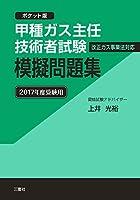 甲種ガス主任技術者試験 模擬問題集 2017年度受験用 ~ポケット版~