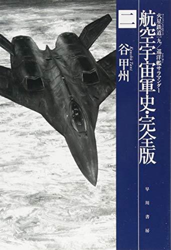 航空宇宙軍史・完全版 二: 火星鉄道一九/巡洋艦サラマンダー (ハヤカワ文庫 JA) ( )の詳細を見る
