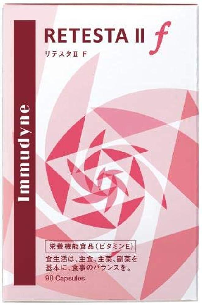 リテスタⅡF(女性用) 90粒
