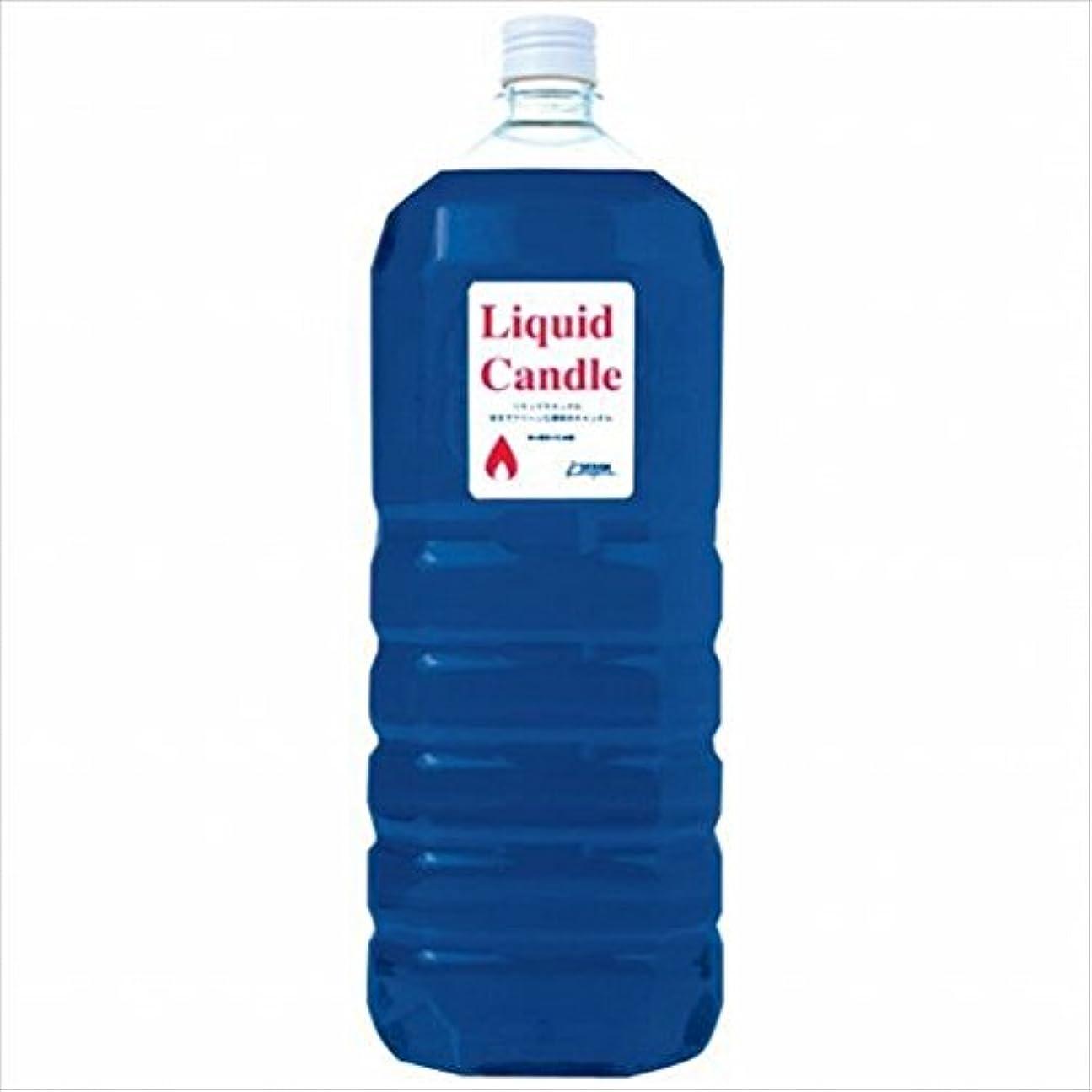 砂のメータースズメバチカメヤマキャンドル(kameyama candle) リキッドキャンドル2リットル 「 ブルー 」