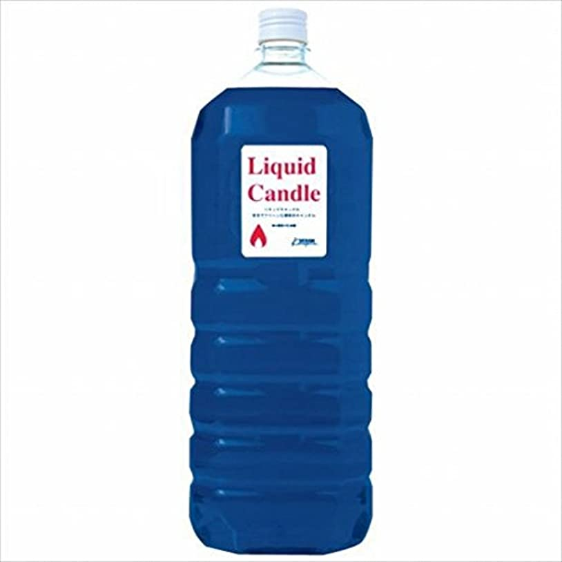 利用可能フラスコに渡ってカメヤマキャンドル(kameyama candle) リキッドキャンドル2リットル 「 ブルー 」