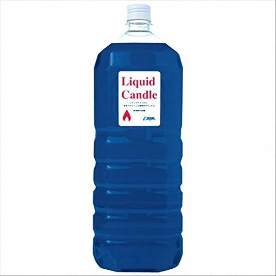 カメヤマキャンドル(kameyama candle) リキッドキャンドル2リットル 「 ブルー 」